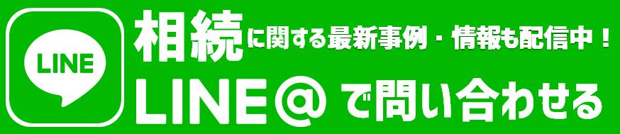 福岡香椎相続不動産事務所LINEバナー