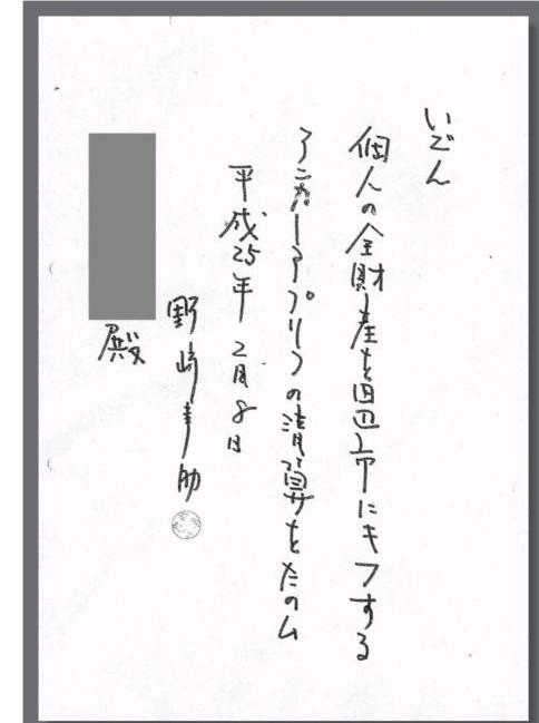 野崎幸助さんの自筆証書遺言