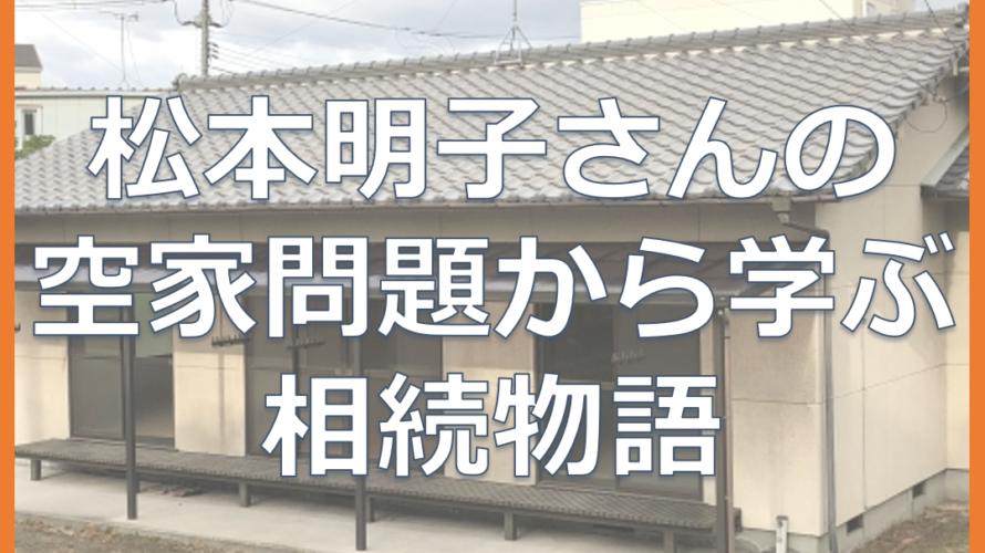 節約家でも有名なタレント松本明子さんの空家問題の結末