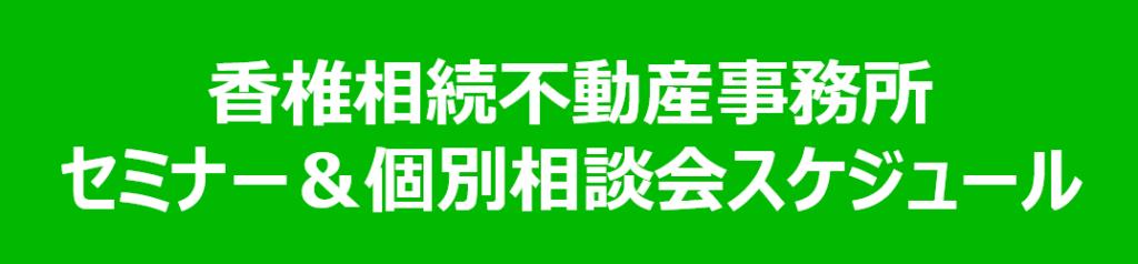 福岡香椎相続不動産事務所セミナー&相続相談会スケジュール